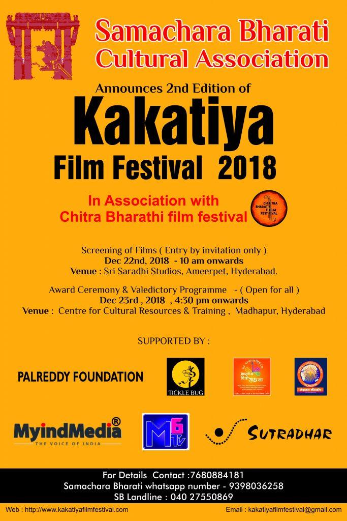 Kakatiya film festival
